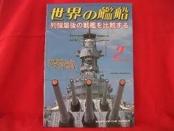 'Ships Of The World' #654 02/2006 Japanese warsh?ip NAVY magazine