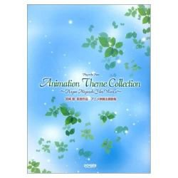 Studio Ghibli 30 Piano Sheet Music Collection Book