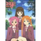 Negima! Piano Sheet Music Book w/poster [as022]