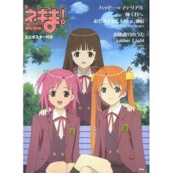 Negima! Piano Sheet Music Book w/poster [as022]