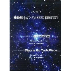 Gundam SEED Destiny OP ED Piano Sheet Music Book