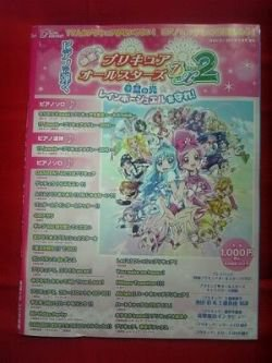 Pretty Cure BEST 25 Piano Sheet Music Collection Book