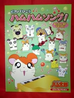 Hamtaro 21 Piano Sheet Music Collection Book