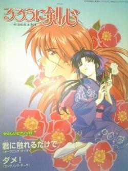 Rurouni Kenshin (Samurai X)  OP ED Piano Sheet Music Book
