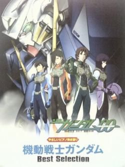 Gundam Series BEST Piano Sheet Music Collection Book / 00, SEED destiny, W, etc