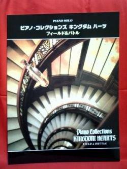 "Kingdom Hearts ""Field & Battle"" Piano Sheet Music Book / Playstation 2"
