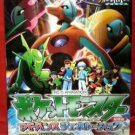 "Pokemon advance generation the movie ""Destiny Deoxys"" guide art book"