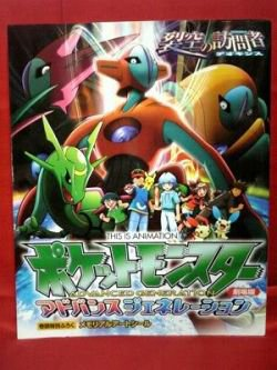 "Pokemon advance generation the movie ""Destiny Deoxys"" guide art book"