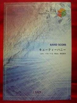 "Cutey (Cutie) Honey ""Cutey Honey"" Band Score Sheet Music Book [as047]"