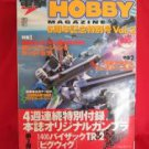Dengeki Hobby Magazine [12/2004] w/BY-ZACK TR-2 1/400 model kit