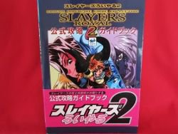 SLAYERS ROYAL 2 strategy guide book / SEGA Saturn, SS