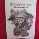 Riglordsaga strategy guide book / SEGA Saturn, SS