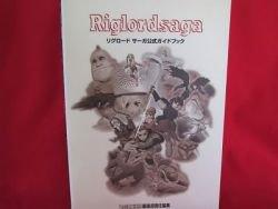 Riglordsaga strategy guide book / SEGA Saturn, SS