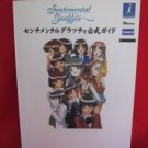 Sentimental Graffiti official guide book / SEGA Saturn, SS