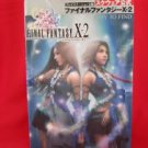 Final Fantasy X-2 official strategy guide book / Playstation 2, PS2