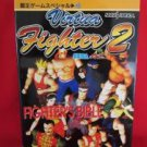 Virtua Fighter 2 fighter's bible book / SEGA Saturn, SS