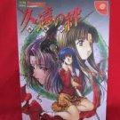 Kuon no Kizuna perfect guide book / Dream cast,DC