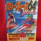 Wave Race technique guide book / NINTENDO 64,N64