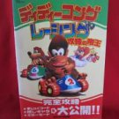 Diddy Kong Racing complete guide book / NINTENDO 64, N64