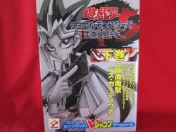 Yu-Gi-Oh 5 Duel Monsters 5 EX #1 guide book / GAME BOY ADVANCE, GBA