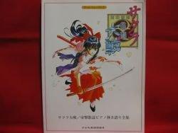 SEGA Sakura Wars (Taisen) Piano Sheet Music Book