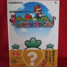 Super Mario Advance official guide book / GAME BOY ADVANCE, GBA