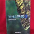 Seiken Densetsu 3 basic knowledge book / Super Nintendo, SNES