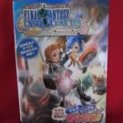 Final Fantasy Crystal Chronicles guide book / Game Cube