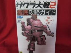 Sakura Wars 2(Taisen) perfect guide book / SEGA Saturn,SS