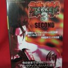 Tekken 3 second technique guide book / Playstation, PS1