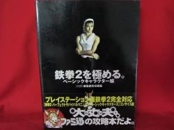 Tekken 2 strategy guide book for basic character / Playstation,PS1