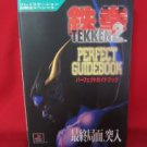 Tekken 2 perfect guide book / Playstation,PS1