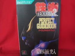 Tekken 2 perfect guide book / Playstation,PS1