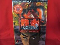 Tekken 2 skill manual guide book / Playstation,PS1