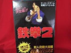 Tekken 2 strategy high rank guide book / Playstation,PS1