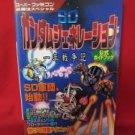 SD Gundam Generation guide book /SNES,Super Nintendo