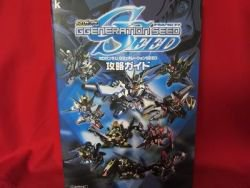 SD Gundam G Generation Seed strategy guide book #2 / Playstation 2, PS2