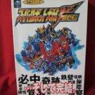 Super Robot Wars(Taisen) F Final strategy guide book #2 / SEGA Saturn, SS