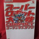 Super Robot Wars (Taisen) Compact perfect guide book / WonderSwan