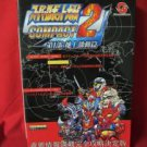 Super Robot Wars (Taisen) Compact 2 perfect guide book / WonderSwan