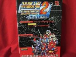 Super Robot Wars (Taisen) Compact 2 perfect guide book / WonderSwan