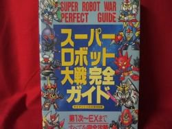 "Super Robot Wars (Taisen) ""1 to EX"" perfect guide book / Super Nintendo, SNES"