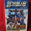 Shin Super Robot Wars (Taisen) guide book / Playstation, PS1
