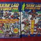 Super Robot Wars (Taisen) fan encyclopedia guide book 2 set
