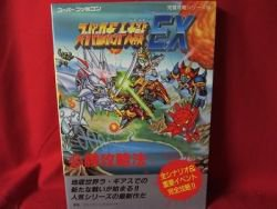 Super Robot Wars(Taisen) EX strategy guide book / Super Nintendo, SNES