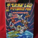 Super Robot Wars(Taisen) 4 4th strategy guide book / Super Nintendo, SNES