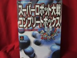 Super Robot Wars(Taisen) complete box guide book / Playstation, PS1