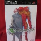Shin Megami Tensei: Digital Devil Saga strategy guide book / Playstation 2, PS2