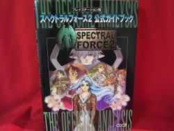 Spectral Force 2 official guide book / Playstation,PS1