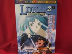 Lunar 2 Eternal Blue complete guide book / Playstation, PS1